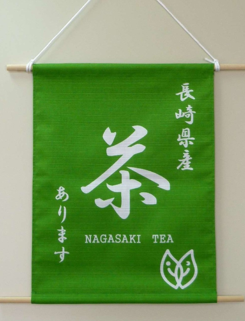 新茶まつり2014