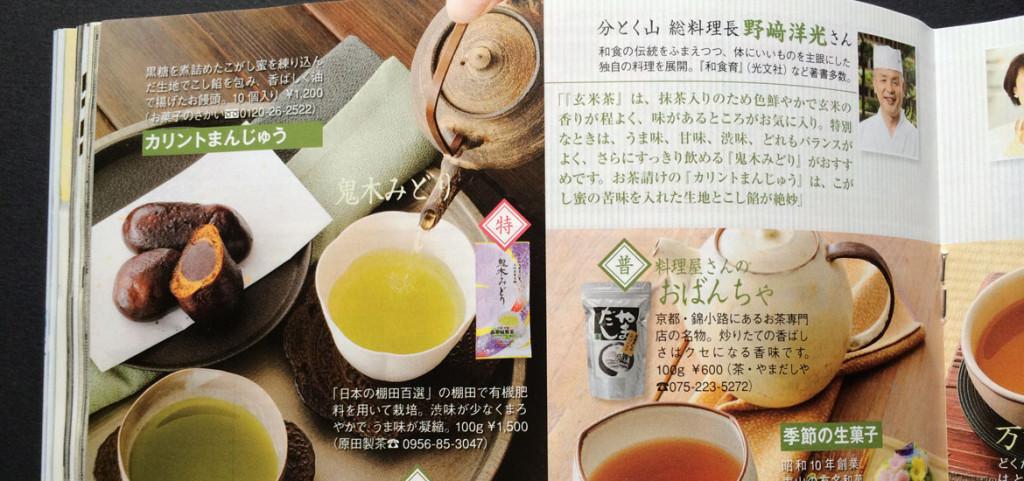 私が惚れた日本茶