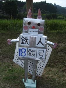 051 鉄人18銀号