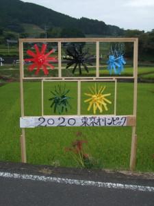 081 2020東京オリンピック