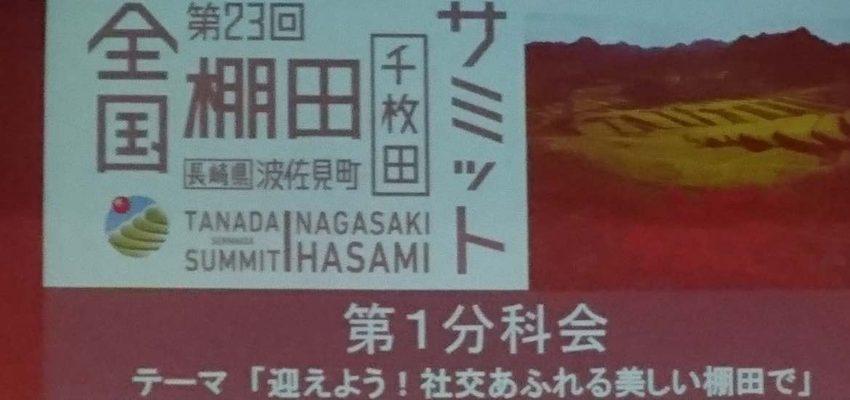 全国棚田千枚田サミット 開催