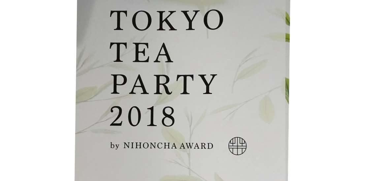 日本茶AWARD2018 準大賞を受賞