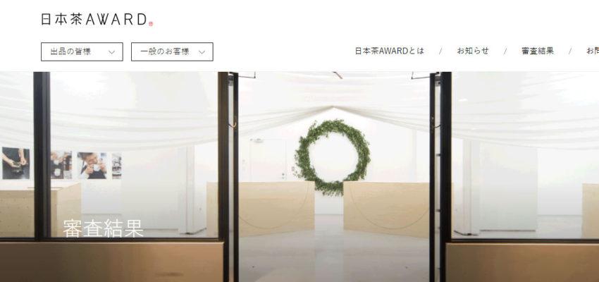 日本茶AWARD2019 プラチナ賞受賞