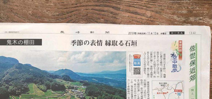鬼木棚田 長崎新聞で紹介されました。