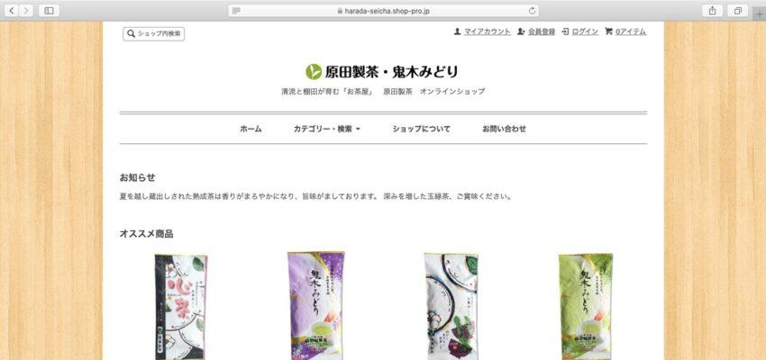 【お知らせ】 原田製茶通販ショップのURLを変更しました。