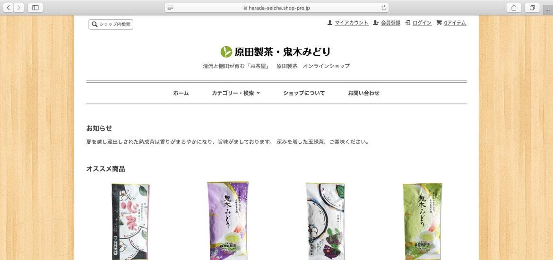 原田製茶通販ネット画像
