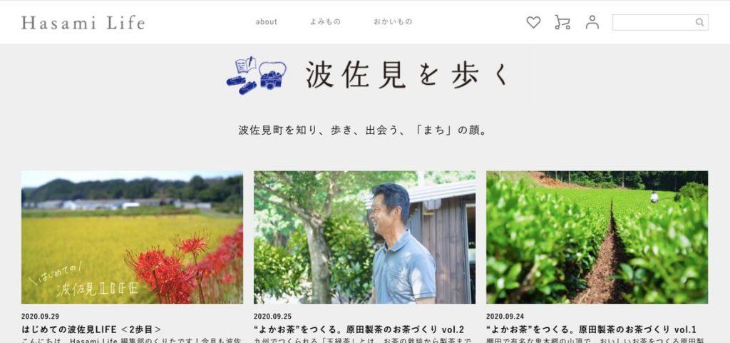 「Hasami  Life」のホームページに掲載していただきました( ◠‿◠ )