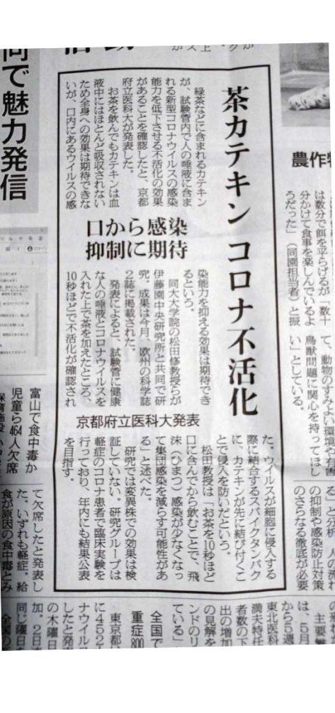 「茶カテキンが新型コロナウイルスの感染能力を低下させる」         日本農業新聞