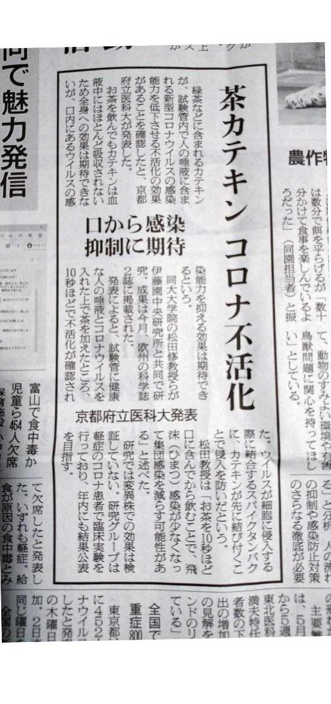 京都府立医科大学のチームが発表