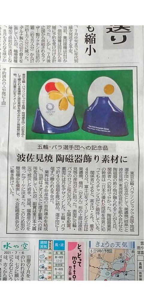 東京五輪・パラリンピック選手団への記念品に地元の波佐見焼