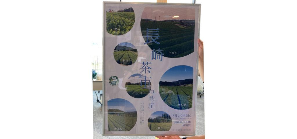 『長崎茶市in県庁』出店いたしました。