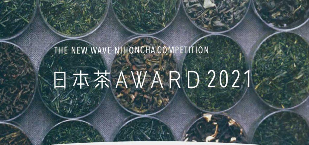 速報です! 『日本茶AWARD2021』にて受賞いたしました。